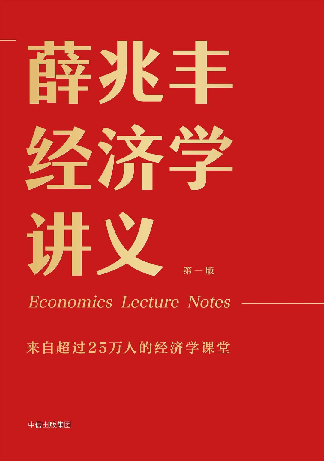 薛兆丰的经济学讲义.jpg