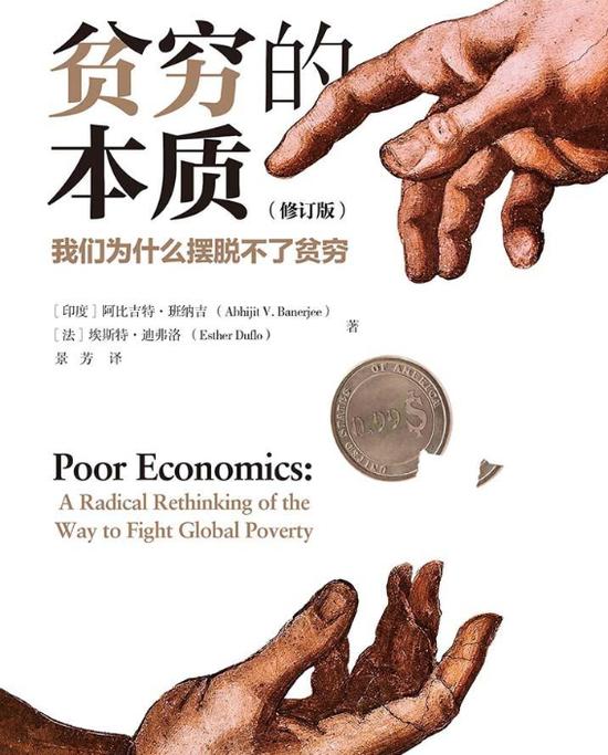 穷人的本质.png