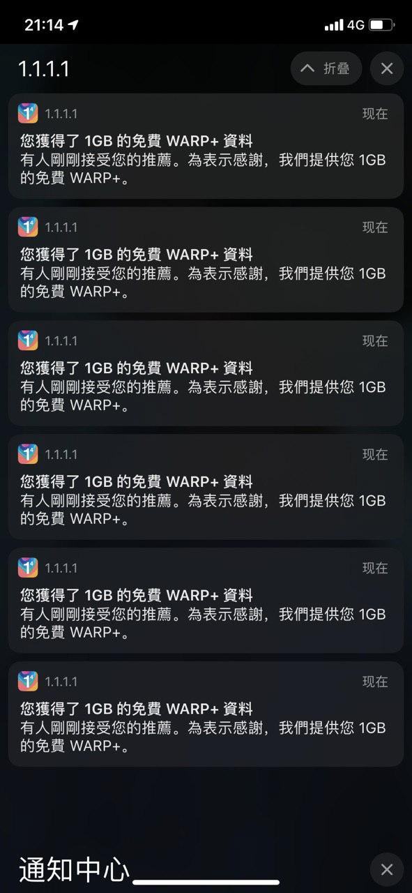 1.1.1.1-WARP-刷流量-邀请.jpg