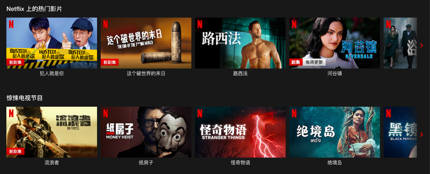 Netflix2.png
