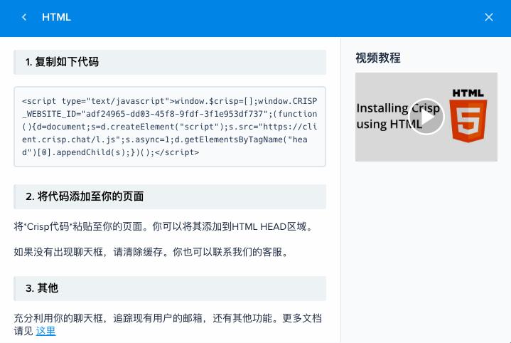 crisp chat for html