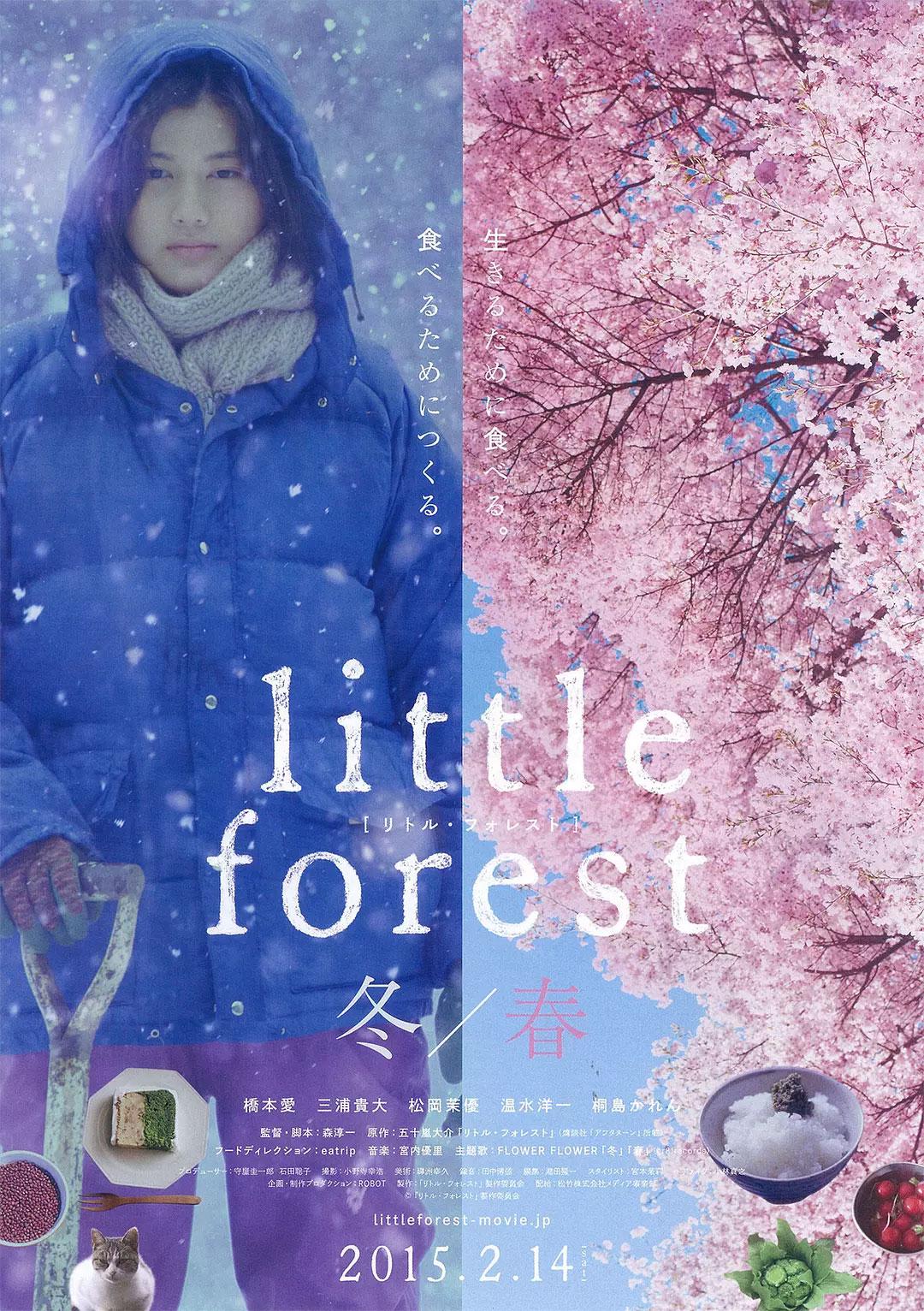 小森林-冬春.jpg