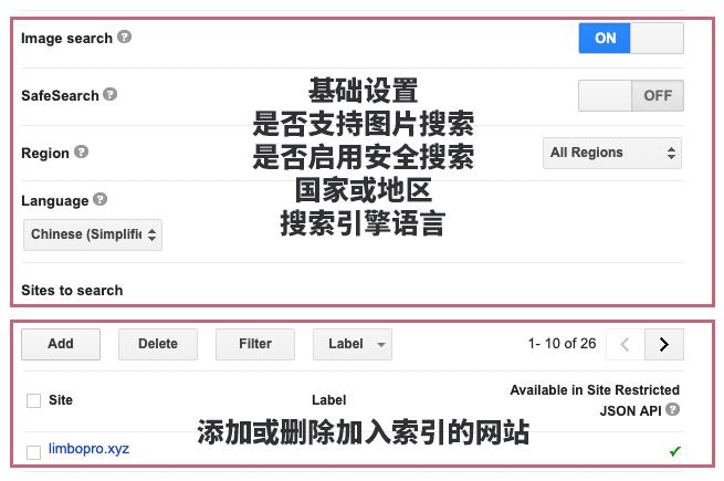 谷歌自定义搜索引擎面板.png