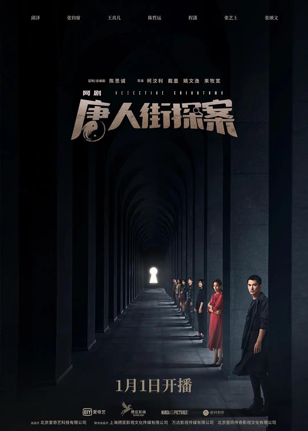 唐人街探案网剧版-剧照海报.png
