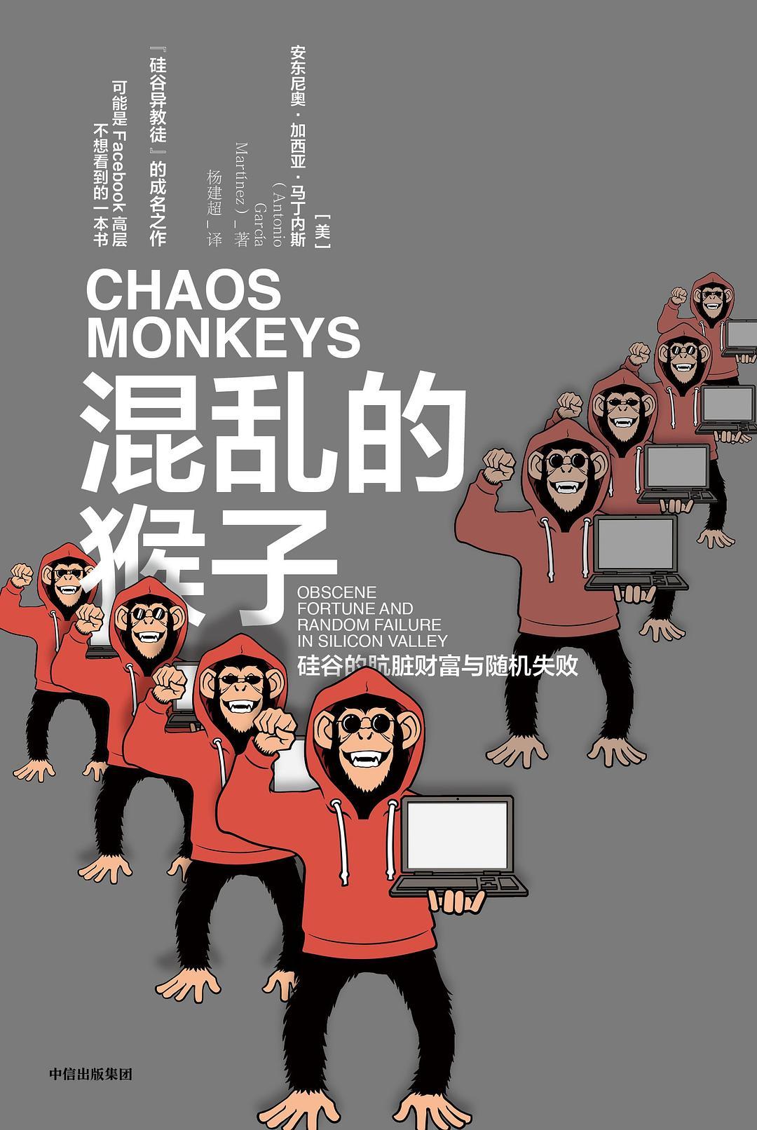chaos-monkeys.png