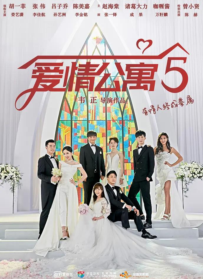 爱情公寓5-海报.png