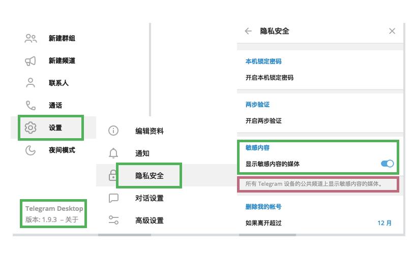 Telegram 开启敏感内容.jpg