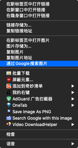 Google 图片搜索右键使用方式.png