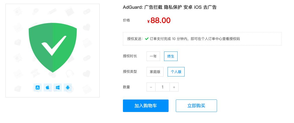 数码荔枝-Adguard