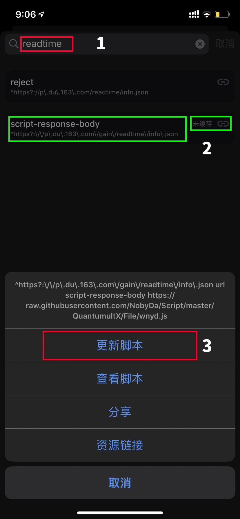 Quantumult X v1.0.10 远程JS脚本使用教程