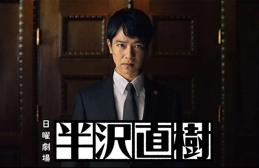 半泽直树2-宣传海报.jpg