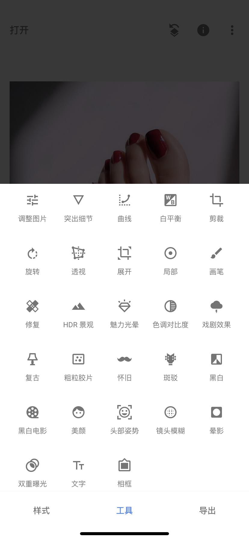 Snapseed 功能参数