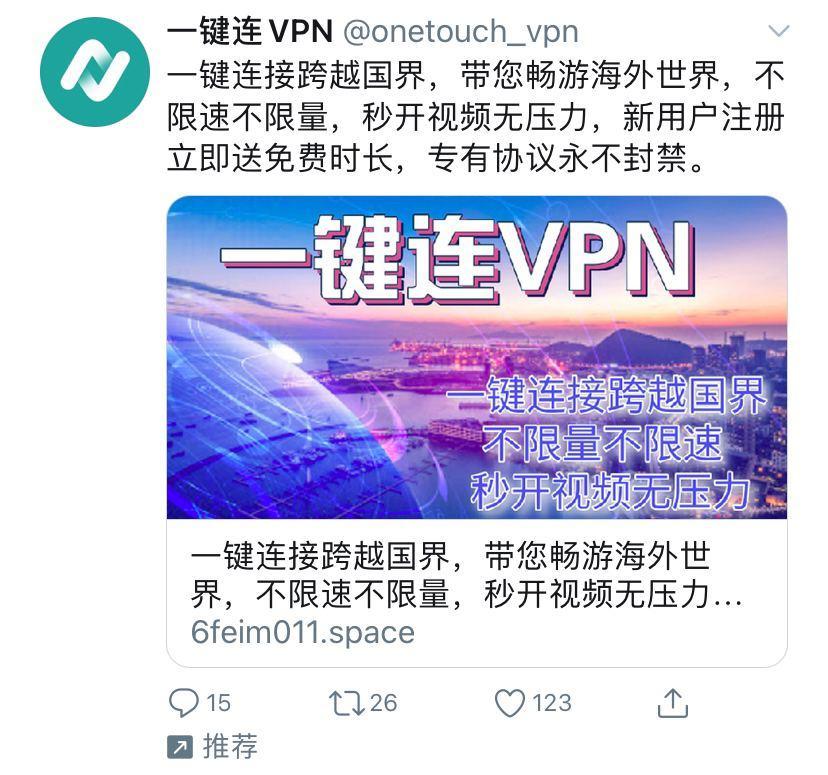 一键连VPN