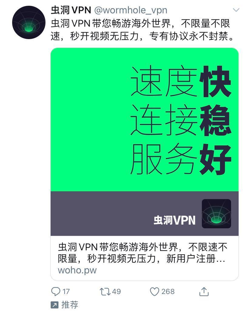 虫洞VPN