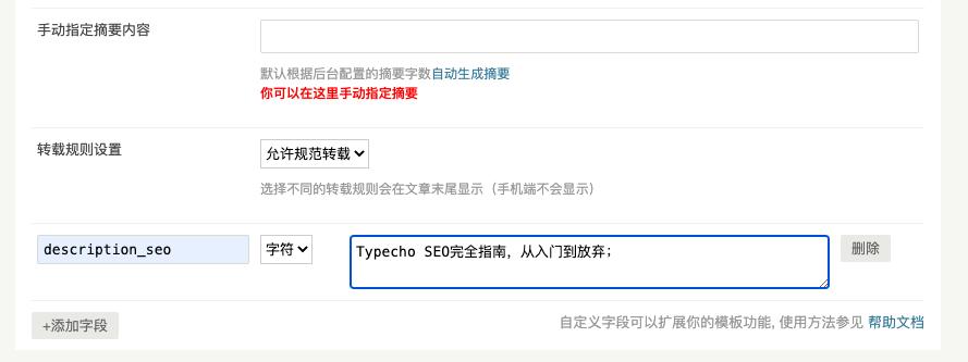 description_seo 字段引用