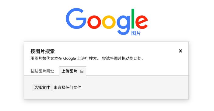 谷歌图片搜索-上传图片