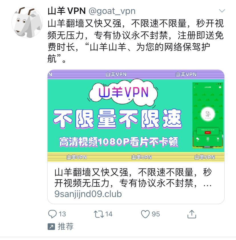 山羊VPN