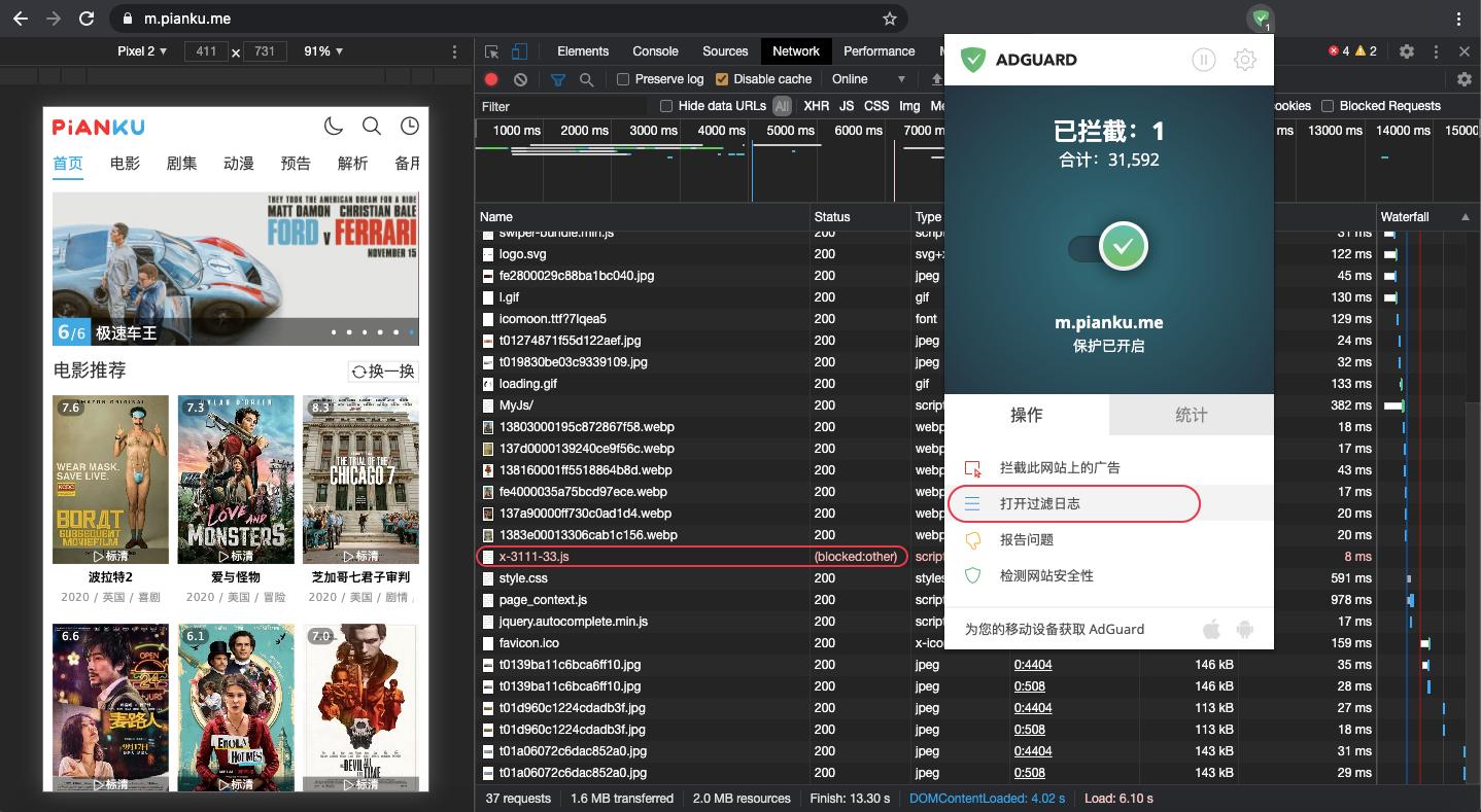 片库网-adguard-中文过滤器.png