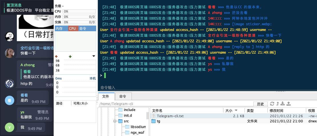 电报客户端-命令行版-ubuntu-linux-CLI.png