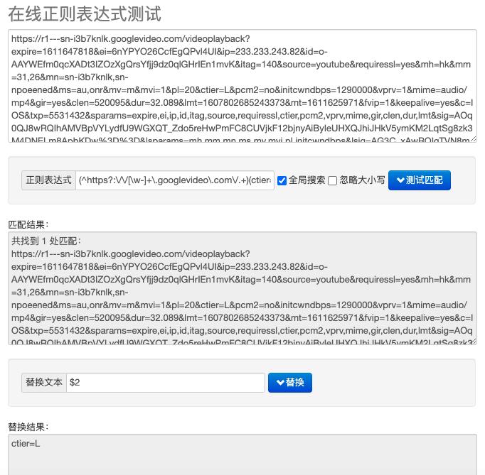 正则表达式-利用 Quantumult X 替换URL链接实现请求重定向