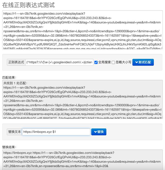 利用 Quantumult X 替换URL链接实现请求重定向.png