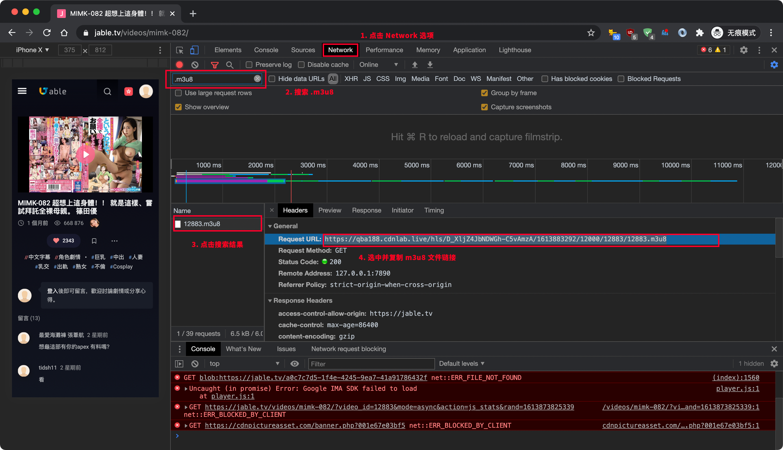 浏览器开发者工具-抓M3U8文件.png