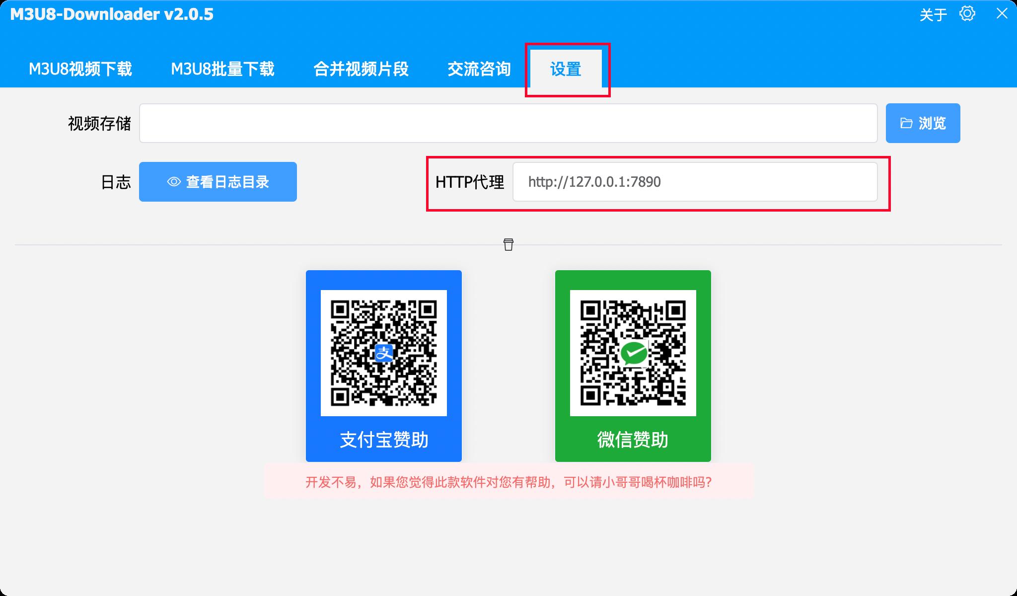 HTTP代理设置-M3U8下载.png