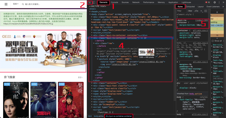 如何使用谷歌浏览器开发者工具查看网页元素.png