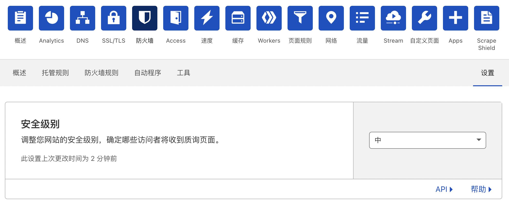 Cloudflare dashboard - 防火墙 - 设置 - 中.png