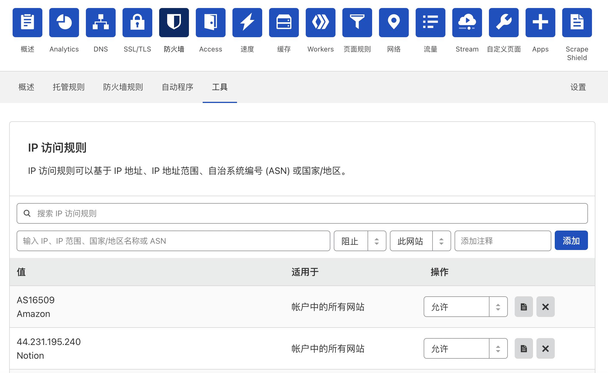Cloudflare dashboard - 防火墙-工具