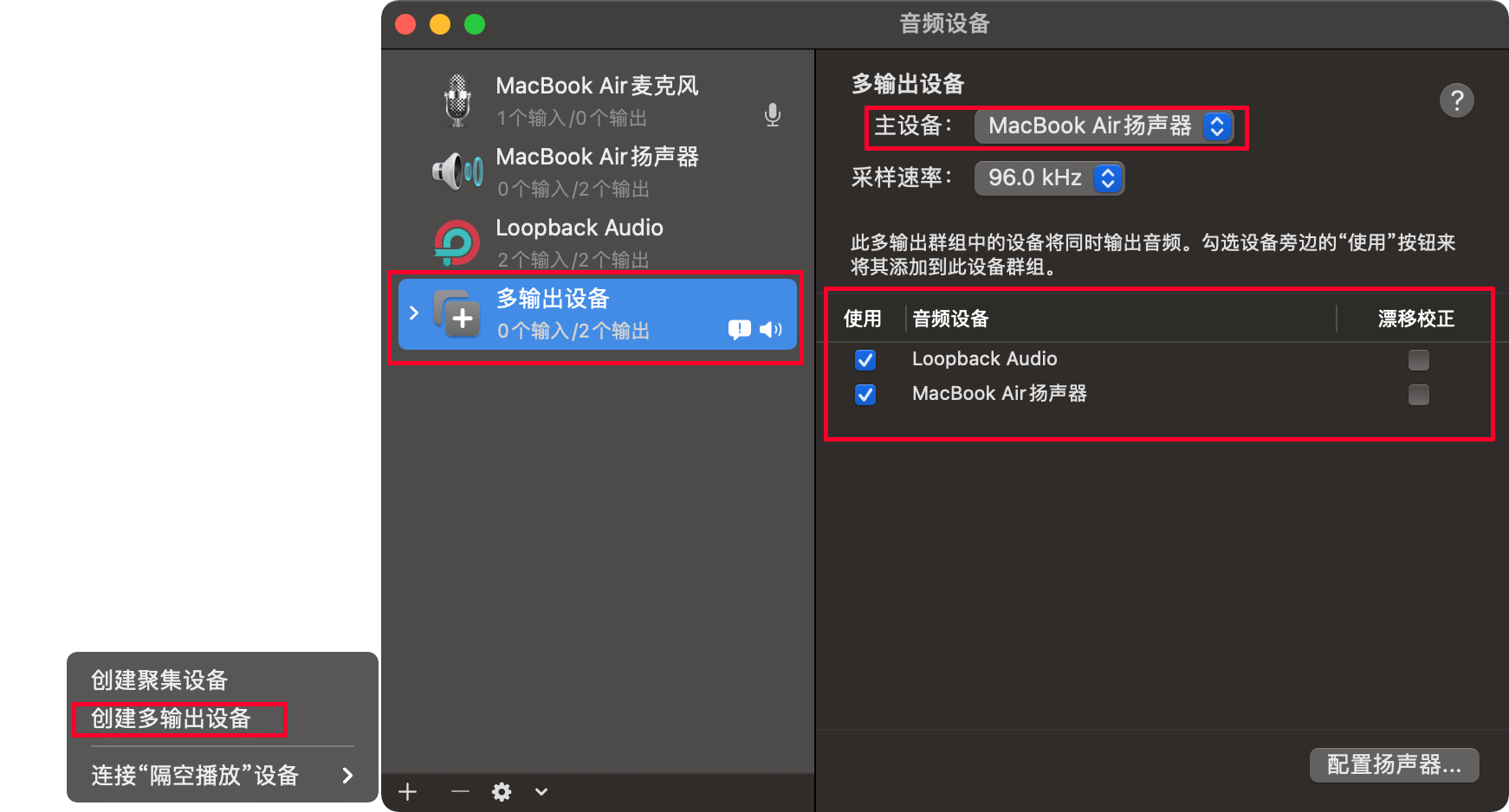 音频MIDI设置.png