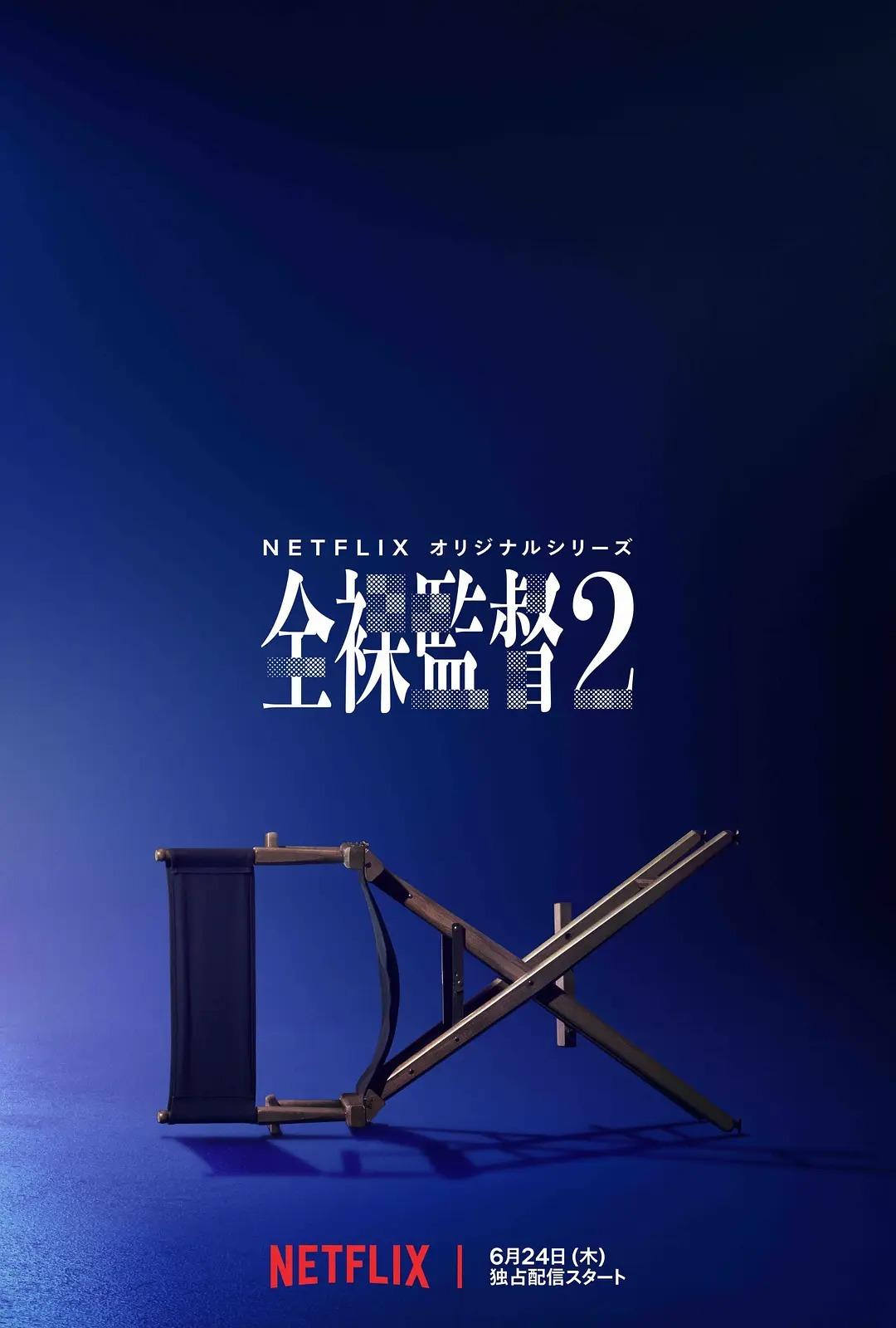 全裸导演 第二季 全裸監督 シーズン2.jpg