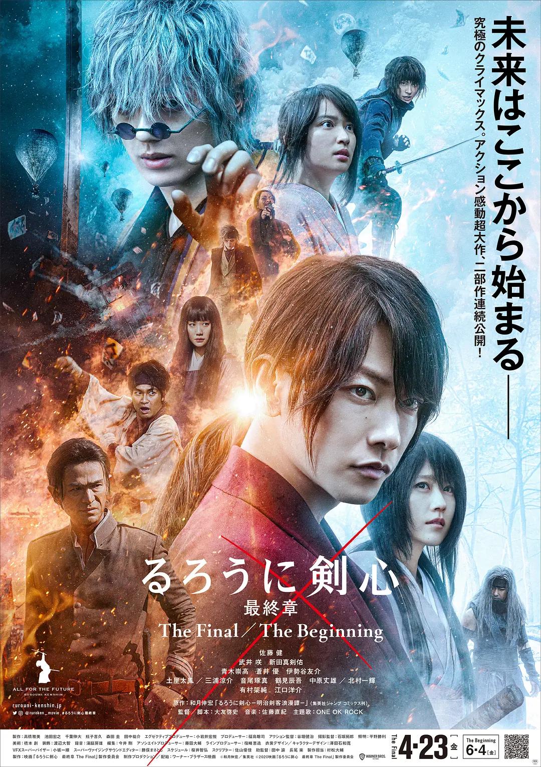 浪客剑心 最终章 人诛篇 るろうに剣心 最終章 The Final (2021) .png