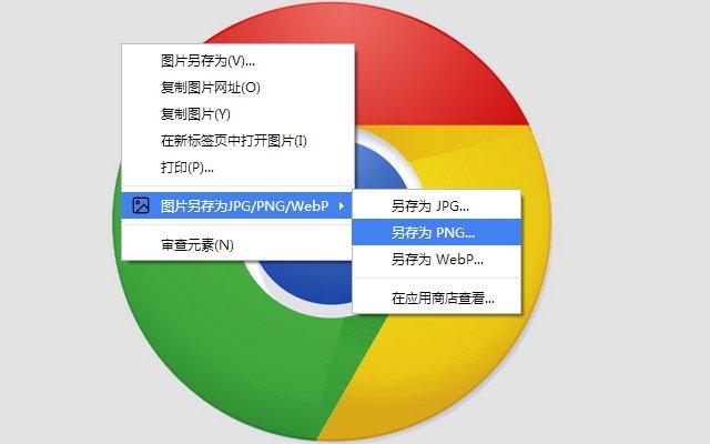 图片另存为JPG:PNG:WebP .jpg