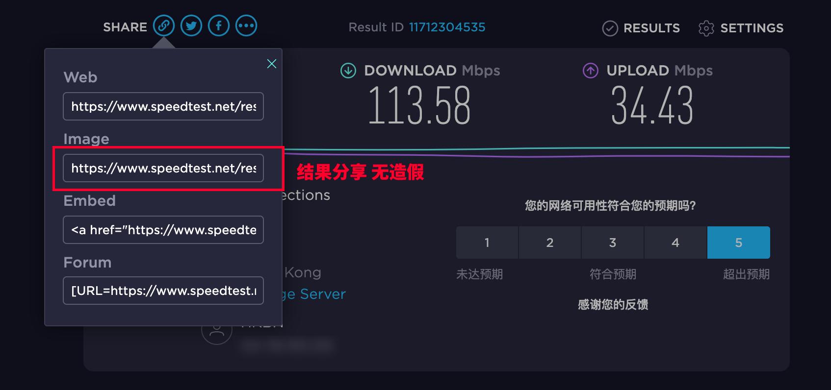 在线测速 - speedtest.net.png