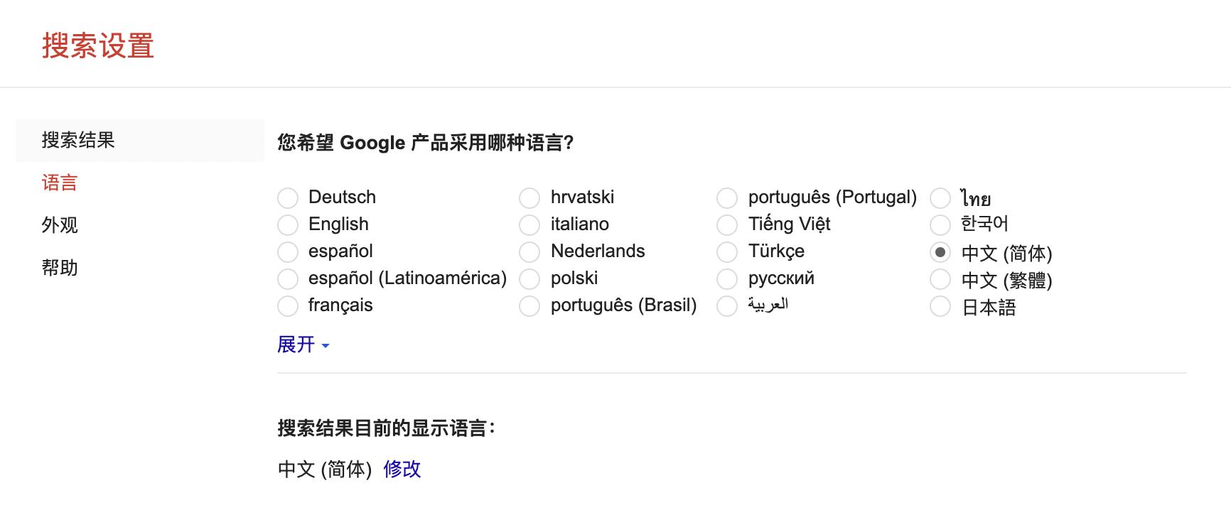 谷歌搜索设置-语言偏好-不要使用中文(简体)即可避免搜不到敏感内容的尴尬