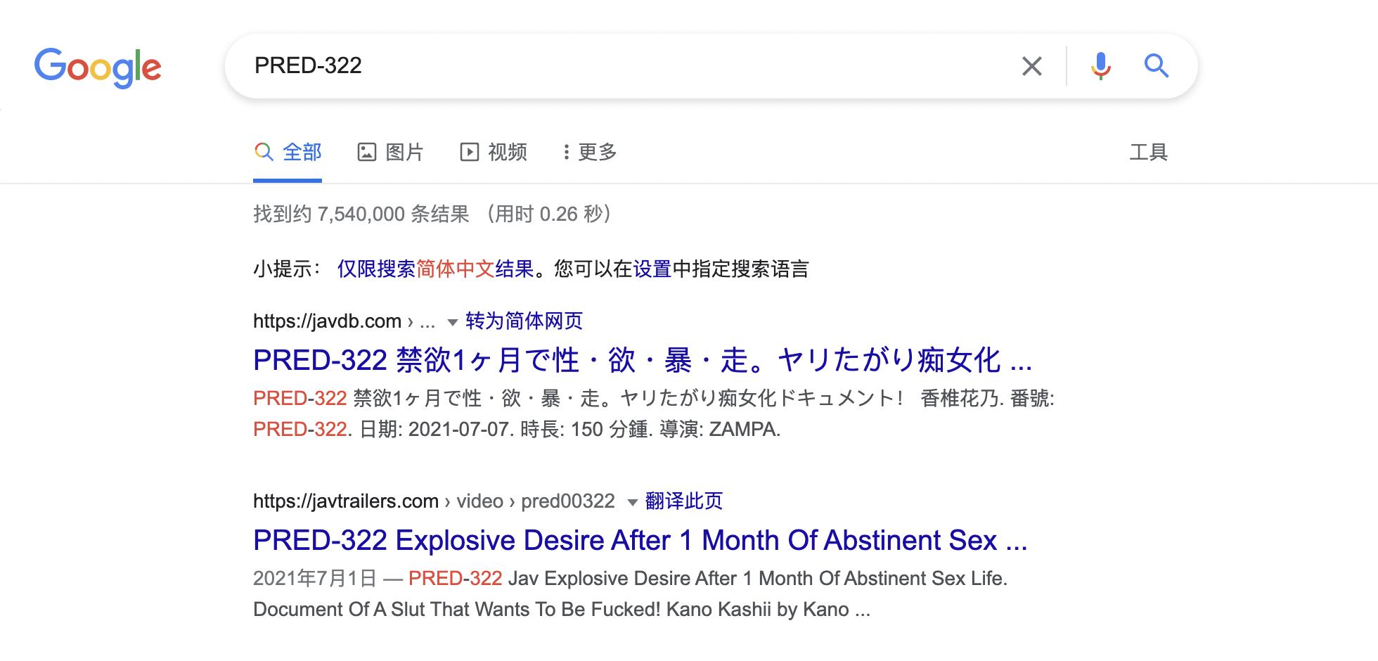 关闭安全搜索 - 切换语言偏好 - 然后搜索一遍后再切换回中文(简体)