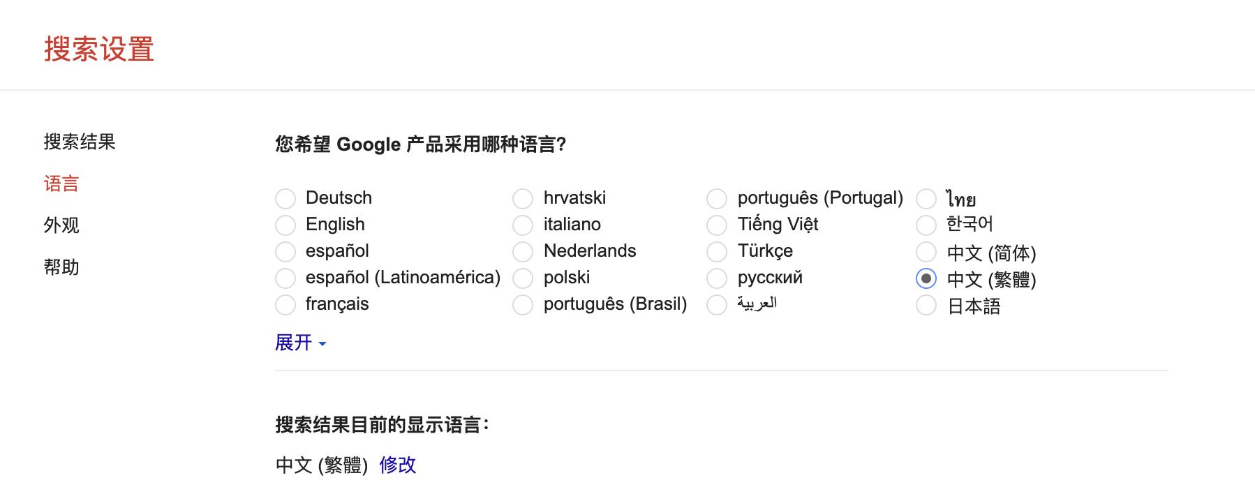 1.谷歌搜索设置-语言偏好-选用中文(简体)外的其他语言.png