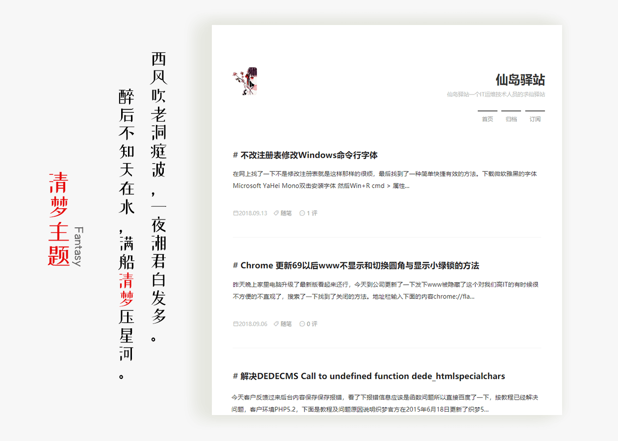 fantasy 主题 - Typecho 主题推荐.png