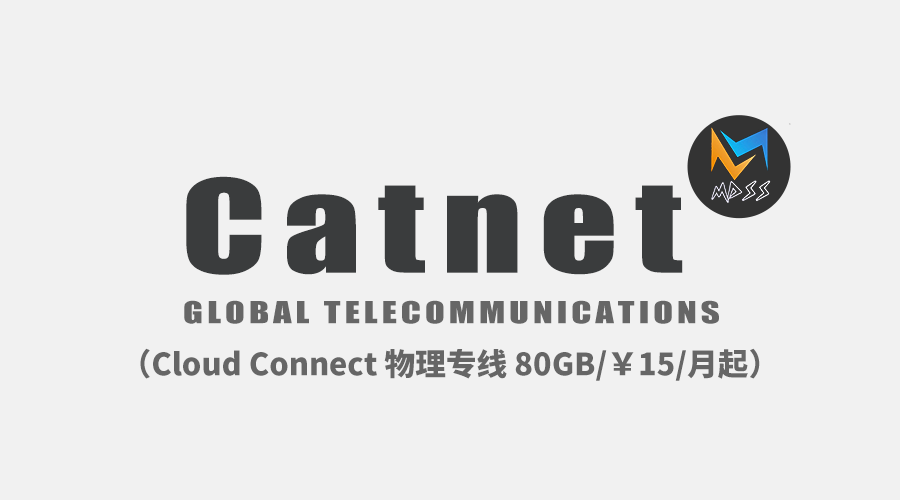 Catnat机场 - 富婆梦迪旗下机场 - Cloud Connect 跨境物理专线 - 理论下载速率最大可达1Gbps YouTube4K秒开大丈夫.png