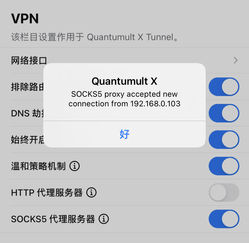Mac QuantumultX 局域网共享代理设置成功 - QuantumultX 成功提示.jpg