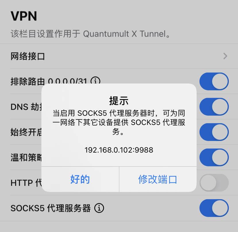 使用 Quantumult X 进行局域网共享代理 - 开启SOCKS5代理服务器.jpg