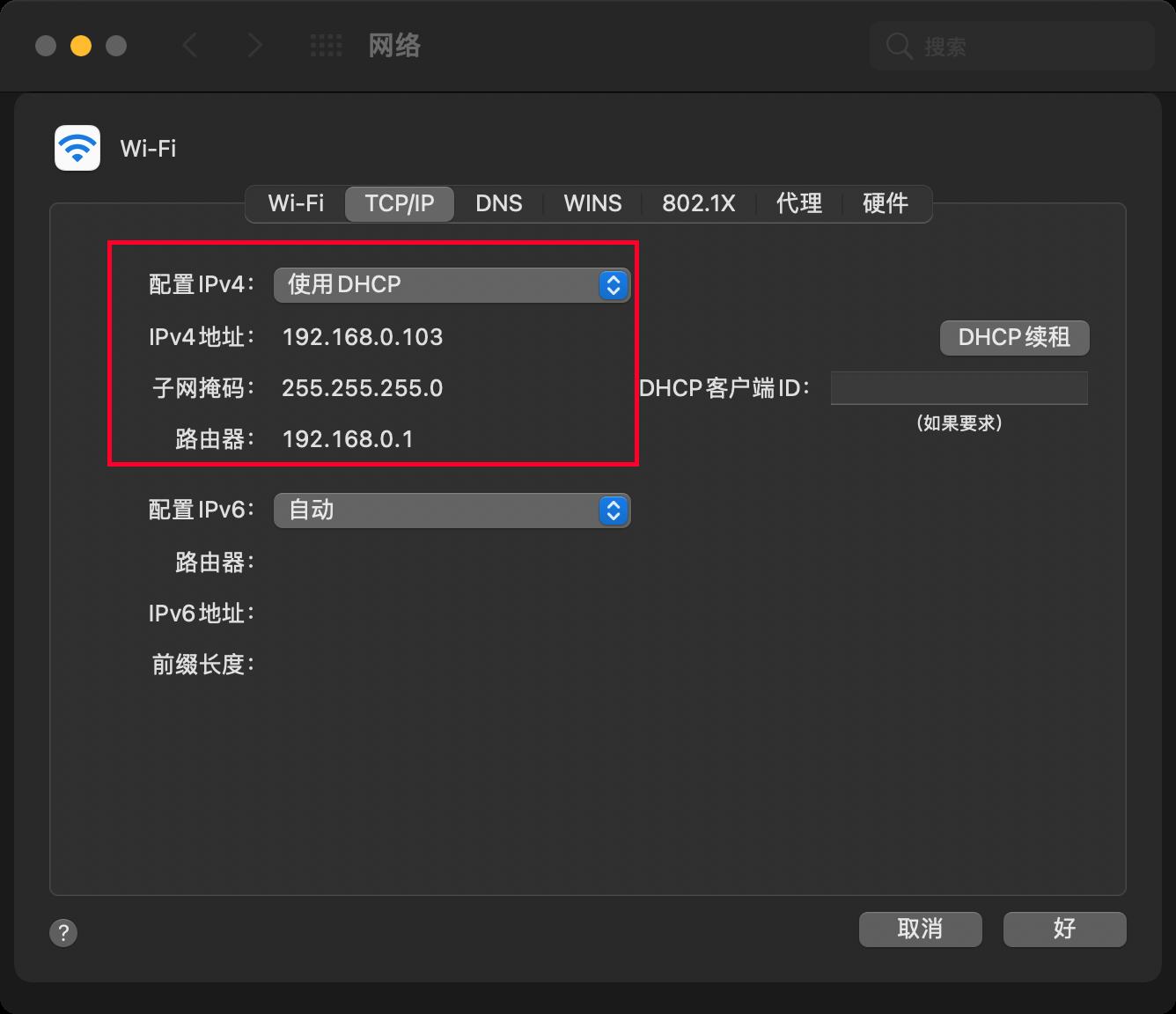 DHCP 局域网IP地址分配 - Mac - 网络设置 - TCP/IP.png
