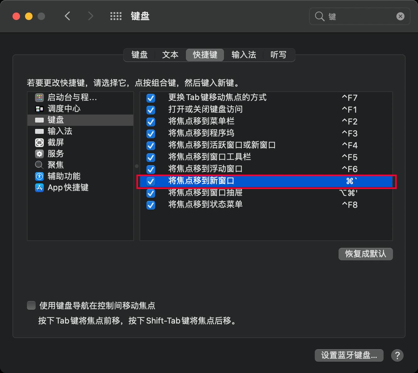 将焦点移到新窗口 command + `.png