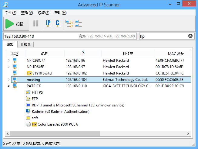 Advanced IP Scanner - Windows 免费局域网端口扫描工具.png